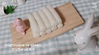 초간단 쫄깃쫄깃 쌀떡볶이떡만들기 rice cake fo…