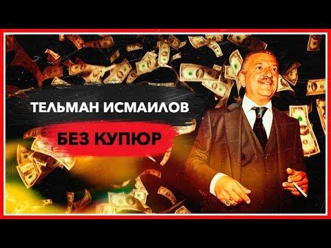 Тельман Исмаилов. Без купюр