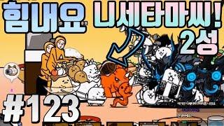 [가디언] 냥코X구데타마 콜라보 3탄! 힘내요 니세타마씨! [어차피 먹힐텐데 2성]   귀욤 코믹 고양이들의 세계 정복기! 냥코대전쟁! -123화- (Battle Cats)