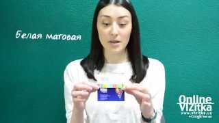 Выбор бумаги для печати визиток на Vizitka.ua(В этом ролике мы поговорим о бумаге на которой можно заказать печать визиток при помощи сервиса Online Vizitka..., 2014-03-27T13:19:31.000Z)
