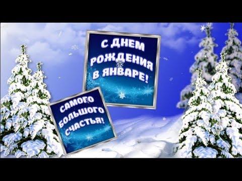 Поздравление с Днем рождения в январе Красивая видео открытка - Лучшие приколы. Самое прикольное смешное видео!