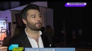 Новый клип Алексея Чумакова Pro Новости от 4 мая 2017
