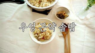 우엉 곤약 솥밥 만들기, 채식요리, 비건요리, 현미 솥…