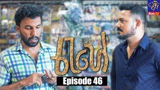 Rahee - රැහේ | Episode 46 | 14 - 07 - 2021 | Siyatha TV Thumbnail