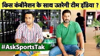 Q&A: Windies के खिलाफ 1st Test में क्या होनी चाहिए Team India के Playing XI | Vikrant Gupta