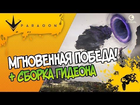 видео: МГНОВЕННАЯ ПОБЕДА! | paragon