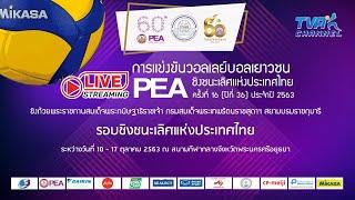 วอลเลย์บอลเยาวชน PEA 2563 รอบชิงประเทศ /สาย C/ชาย/อบจ.สงขลาพิทยานุสรณ์ - อบจ.พิษณุโลก