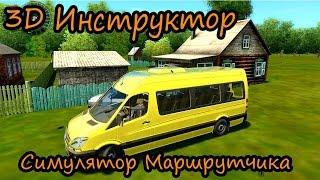 3D Инструктор - Симулятор Маршрутчика(Пробуем себя в роли водителя маршрутки :D -------------------------------------- Деловые предложения сюда: delabulkina@mail.ru Мой..., 2014-09-06T13:00:06.000Z)