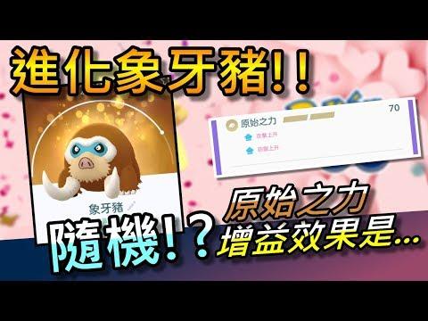 【精靈寶可夢go】pokemon go|進化象牙豬&增益效果實測!結果居然是隨機的!? thumbnail