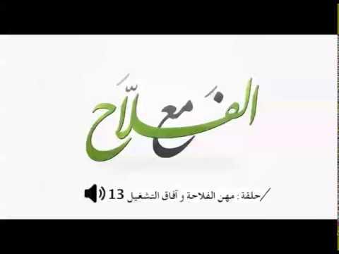 مع الفلاح ليوم الخميس 12 يونيو 2014 المعهد الفلاحي بخنيفرة