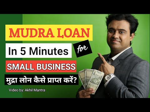 How To Get Mudra Loan for Small Business - Business Loan for MSME - मुद्रा बिजनेस लोन कैसे लें?