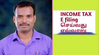 INCOME TAX E filing செய்வது எவ்வாறு.    how to file income tax return  online