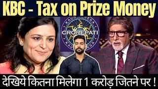 Tax on KBC Prize Money | जानिए कितना पैसा मिलेगा 1 करोड़ जीतने पर |  Binita Jain | KBC 10