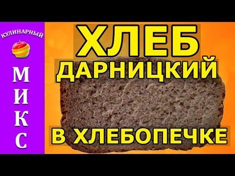 Рецепт ржано-пшеничного хлеба в хлебопечке 🔥 - Дарницкий хлеб.