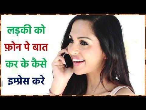 Ladki ko Phone pe baat kar ke Kaise Impress kare | लड़कियों से फ़ोन पर क्या बात करे