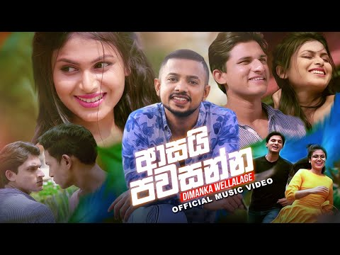 Asai Pawasanna (ආසයි පවසන්න) - Dimanka Wellalage Official Music Video