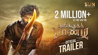 Pulikkuthi Pandi – Official trailer | Vikram Prabhu | Lakshmi Menon | Singampuli | Sun Entertainment