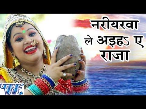 नरीयरवा ले अइहs ऐ राजा - Nariyalwa Le - Anu Dubey - Bahangi Lachkat Jaye - Bhojpuri Chhath Geet 2016