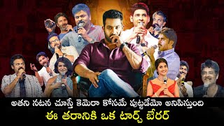 Tollywood Top Celebrities about Jr NTR | Jr NTR Birthday Special Video | #HappyBirthdayNTR |Wallpost