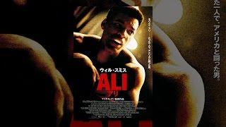 ALI アリ(字幕版) thumbnail
