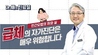 [닥터배의 진료실] 급…