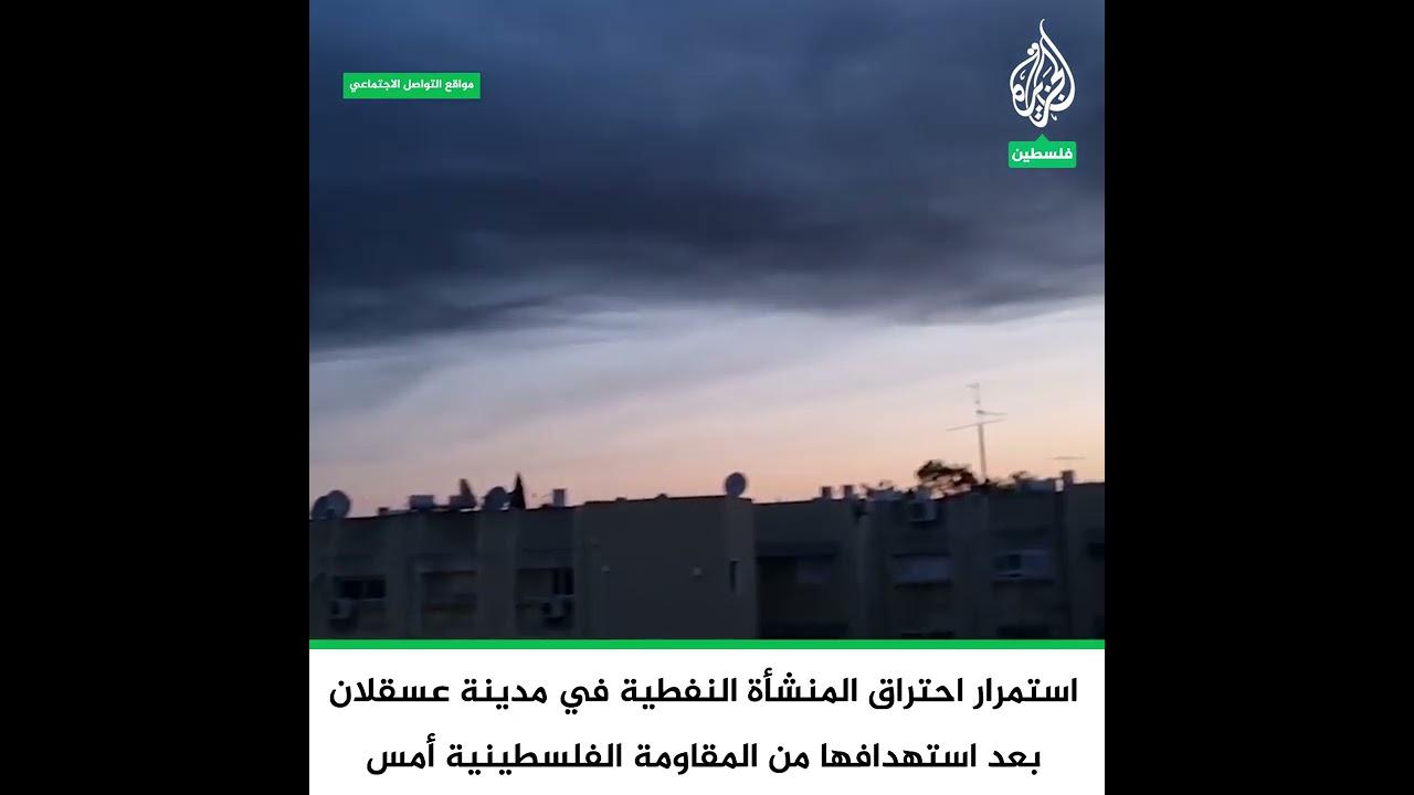 استمرار احتراق المنشأة النفطية في مدينة عسقلان  - نشر قبل 3 ساعة