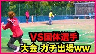 【ソフトテニス】大会にガチで出場してみた(VS国体選手) thumbnail