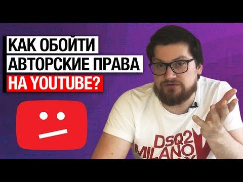 Авторские права на YouTube / Где скачать музыку для видео без авторских прав?