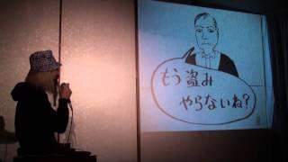 死刑廃止祈願「笑ってる場合か!?」法廷漫談=阿曽山大噴火 thumbnail