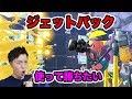 【スプラトゥーン2】ガチヤグラ!ジェットパックを使ってみたい!