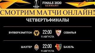 ФУТБОЛ ОНЛАЙН ШАХТЕР БАЗЕЛЬ 4 1 ВУЛВЕРХЭМПТОН СЕВИЛЬЯ 0 1 Прогнозы на футбол ЛИГА ЕВРОПЫ 2020