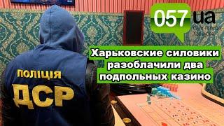 """В Харькове силовики """"накрыли"""" несколько подпольных игорных заведений"""