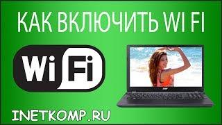 видео Как включить Wi-Fi адаптер на ноутбуке