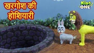 Khargosh Ki Hoshiyari | खरगोश की होशियारी | हिंदी कहानी | HINDI Moral Kahani for Kids - KidsOneHindi