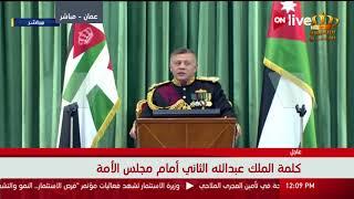كلمة العاهل الأردني الملك عبد الله الثاني أمام مجلس الأمة - فيديو