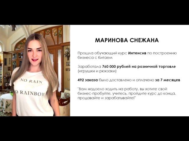 ⚡️Евгений Гурьев отзывы от Снежаны из Украины | Бизнес с Китаем