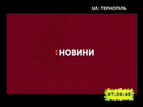 UA: Тернопіль: 19.06.2019. Новини. 7:30