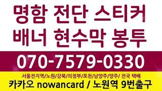 명함 디자인우 명함 배너 스티커 현수막 제작
