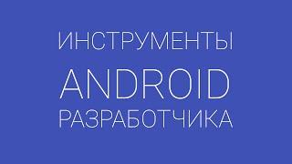 Как создавать android приложения без среды разработки | Инструменты android разработчика(В этом уроке я покажу вам один интересный онлайн-сервис для разработки android - приложений, который может заме..., 2015-11-19T22:19:08.000Z)
