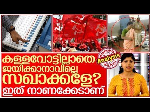 സഖാക്കളെ ഇത് മഹാ നാണക്കേട് I About cpm fake voting in kerala