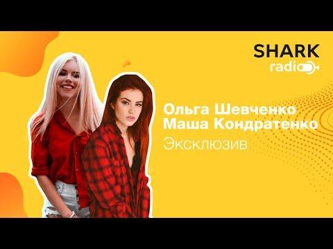 #Школа Ольга (Таня) Шевченко и Маша (Соня) Кондратенко - большое интервью.
