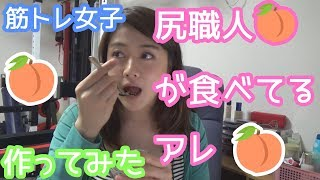 醤(ひしお)を作ってみた!岡部友さんも食べてるダイエットにいい発酵食品 岡部友 検索動画 25