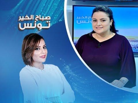 صباح الخير تونس ليوم الجمعة 27 أفريل 2018 - قناة نسمة
