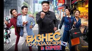 БИЗНЕС ПО-КАЗАХСКИ В КОРЕЕ! ИНТЕРНЕТ-ПРЕМЬЕРА! Самый кассовый фильм Казахстана!