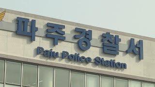"""부인 살해 혐의 50대 긴급체포…""""기억 안나"""" / 연합뉴스TV (YonhapnewsTV)"""