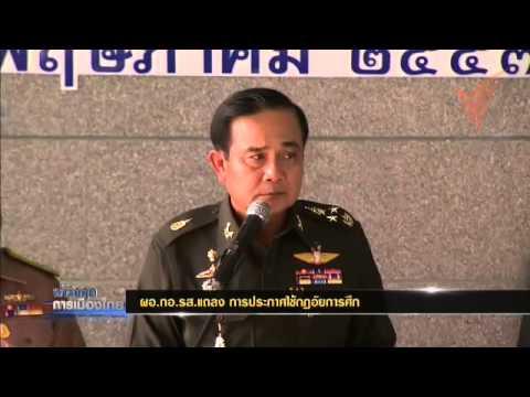 ฝ่าวิกฤตการเมืองไทย : ผอ.กอ.รส.แถลง การประกาศใช้กฏอัยการศึก