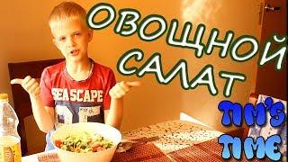 Салат из капусты и огурцов #РЕЦЕПТ Сами готовим МАЛЕНЬКИЙ ПОВАРЕНОК vkusno legkiy salat pesept
