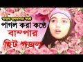 Masuma Sultana - একবার শুনে দেখুন - কি অসাধারণ গজল - New Bangla Gojol