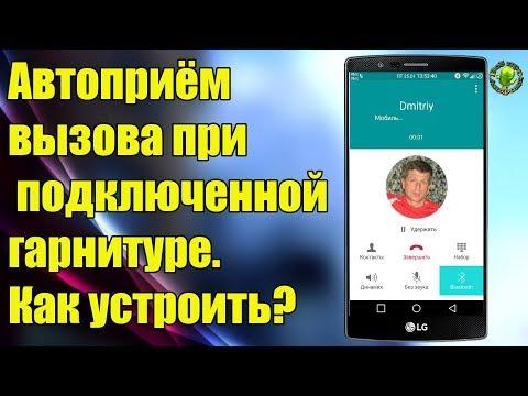 Автоматический ответ на звонок. Как активировать?