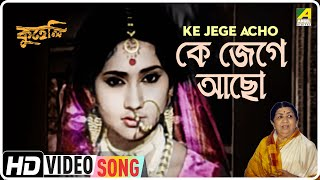 Ke Jege Acho | Kuheli | Bengali Movie Song | Lata Mangeshkar